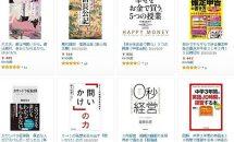 電子書籍70%OFF多め、春の雑学&実用書フェア開催中(3/28まで)