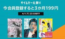 (4/1まで)今度は3か月間が199円に、電子書籍の読み放題「Kindle unlimited」がキャンペーン中