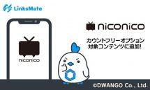 LinksMate、カウントフリーに動画配信「niconico」追加