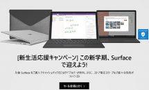 Surfaceシリーズ購入で最大37000円キャッシュバック、新生活応援キャンペーン開始