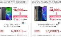 価格コム最安28260円の『ASUS Zenfone Max (M2)』が1800円になるクーポンも、OCNモバイルONE「スマホ市」開催中(3/28まで)