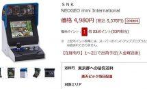 楽天ビックで『NEOGEO mini International』が国内モデルの約半額で販売中、収録タイトルに違い