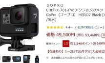 楽天ビックでGoPro HERO7 Blackが4.6万円に、ポイント還元セール