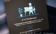 通常120円が0円、Macの自動スリープを防止『Caffeinated』が無料セール中