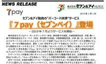 セブン&アイ、スマホ決済『7 Pay(セブンペイ)』の7月より開始と発表