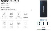 ソフトバンクとY!mobileが折り畳み「AQUOSケータイ3」発売、価格