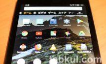 Fire HD 10タブレットでGoogleマップやNova Launcher、ベンチマークアプリGeekbenchを使う、スコアなど購入レビュー