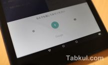 Fire HD 10 タブレットのキーボード変更、Google音声入力やGoogle日本語入力を導入