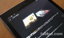 Fire HD 10 タブレットのロック画面で広告を非表示にする方法・設定