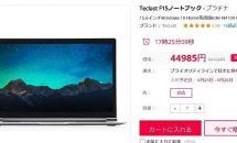 メモリ8GB+256GB SSD搭載15.6型ノート『Teclast F15』が44,985円など、GearBestが「Teclast Fans Festival」開催中