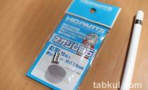iPad mini 5向けに第4世代ケースとネオジム磁石でApple Pencilホルダーを作る