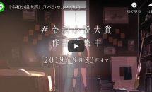 LINEノベルが賞金300万円+書籍化・映像化、第1回令和小説大賞の受付開始