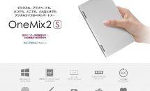 筆圧2048ペン/指紋/7型『OneMix2S』が日本で先行予約開始、特別価格も決定