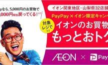 PayPayがイオンで20%還元開始、5000円の買物で1000円相当が戻ってくるキャンペーン実施中