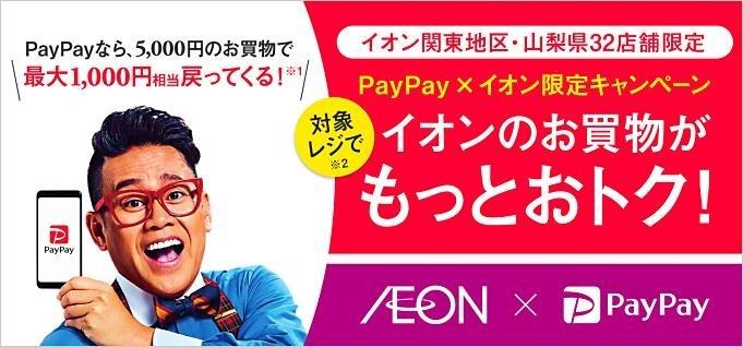 PayPay-news-20190417