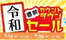 価格コム最安値40366円の『ZenFone 5』が17800円に、令和直前カウントダウンセール開催中 #gooSimseller