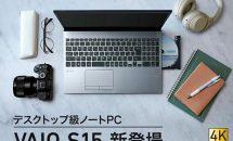VAIOから5年ぶりのフルモデルチェンジ15.6型『VAIO S15』発表、スペック・発売日・価格