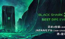 RAM12GB搭載Xiaomiスマホが日本上陸、『Black Shark 2 JAPANモデル』の価格・キャンペーン #BlackShark2