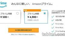 Amazonプライムが値上げ、年間3900円から4900円に