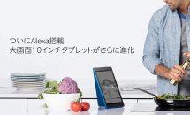 遂に『Fire HD 10タブレット』がAlexa搭載、「Showモード」でecho show化