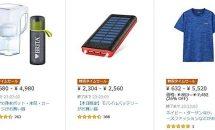 (終了)4/2限り、モバイルバッテリーやブリタ浄水ポットなどが特集ページで値下げ中―Amazonタイムセール