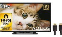 (終了)4/5限り、シャープ 40V型 液晶テレビ AQUOSが特選商品など値下げ中―Amazonタイムセール