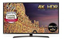 (終了)4/6限り、LG 55V型 液晶 テレビが特選商品で64800円に値下げ中―Amazonタイムセール