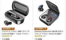 (終了)4/7限り、特選商品で完全ワイヤレスイヤホンが値下げ中―Amazonタイムセール