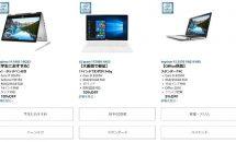 アマゾンでDELL/Acer等のノートPC/デスクトップに最大20%OFFクーポン(4/30まで)