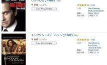 アマゾンで『映画レンタル100円』実施中、4月14日まで