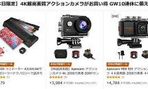 (終了)4/15限り、4Kアクションカメラなど特選特集で値下げ中―Amazonタイムセール
