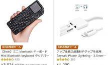 (終了)4/19限り、小型Bluetoothキーボードなどが24時間の特選セールなど値下げ中―Amazonタイムセール