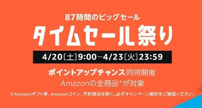 amazon-sale-2019-04-20.1
