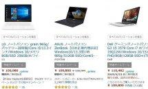 ASUS/Lenovo/DELL/Acer製ノートパソコンなど36機種が「祭りセール」で特価に
