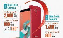 価格コム最安値29,800円の4眼カメラ/RAM4GB搭載『ASUS ZenFone 5Q』が24,980円に値下げなど、Amazon祭りでスマホ特集