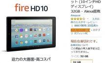 Fire HD 10 タブレットが在庫切れに、Alexa搭載が理由か