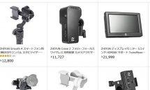 (終了)4/25限り、Zhiyunスタビライザー・周辺機器の特集セールなどで値下げ中―Amazonタイムセール