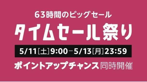 amazon-sale-2019-04-26.1