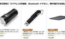 (終了)4/29限り、ワイヤレス充電器などが特集ページで値下げ中―Amazonタイムセール