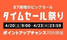 87時間のビッグセール『amazonタイムセール祭り』4/20より開催、目玉商品が公開中