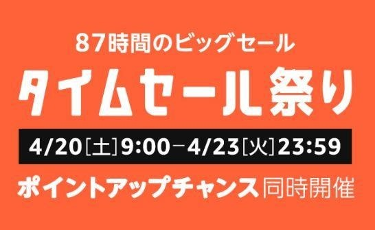 amazon-sale-201904
