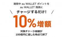 au PAY、100億円分の祭り予告「チャージするだけ10%増額」開催へ