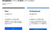 「Dropbox Plus 3年版」が公式価格の最大18,400円OFFに、ソースネクストが数量限定キャンペーン開始(4/30まで)