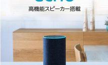 第2世代『Amazon Echo』が5,000円OFFに、値下げセール開始(4/17まで)
