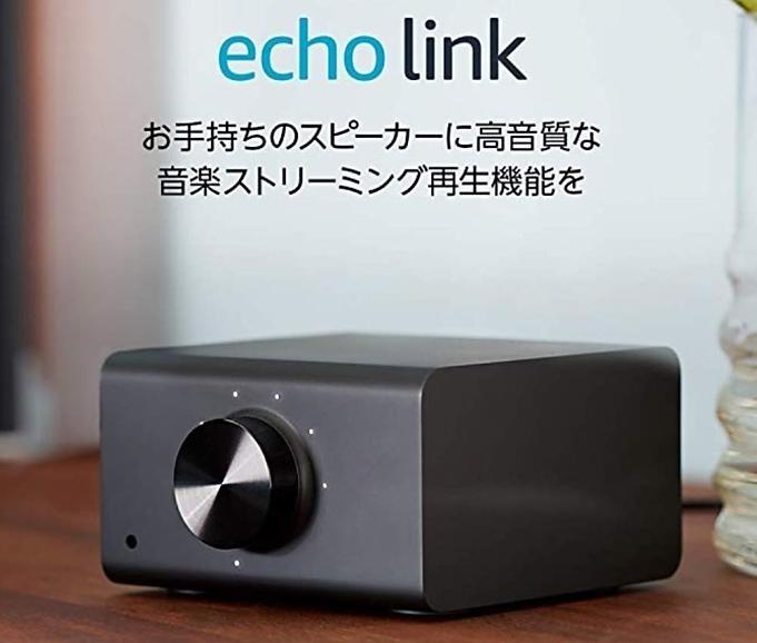 echo-link