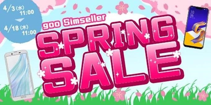 goosimseller-sale-20190403