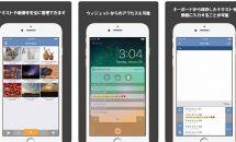 通常360円が120円に、テキストと画像をコピペ『らくコピ プラス』などiOSアプリ値下げ中 2019/6/12