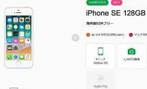 mineo、海外版iPhone SE(128GBモデル)追加販売を開始・価格