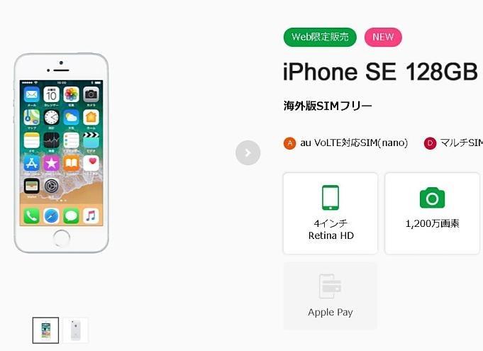 iPhone-SE-128GB