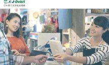 銀行が集結するスマホ決済『Bank Pay』は2019年秋リリース